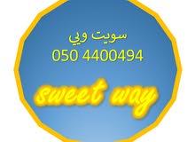 حلوى الكير بيرا والجكليتة sweet way