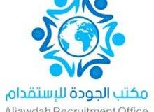 مكتب الجوده للاستقدام من الصومال وتونس والمغرب
