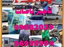 تأجير باصات@96939994@99882029