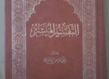 كتب دينية وتنمية بشرية للبيع