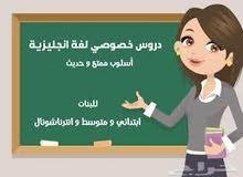 معلمة و مدرسة لغة انجليزية