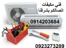 فني مكيفات فك وتركيب وصيانة  اتصالكم يشرفنا من بنغازي