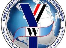 وكالة اليمن والعالم للترجمة المعتمدة و المراسلات التجارية و التوكيلات