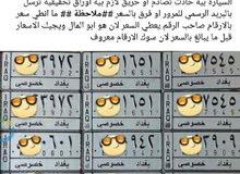 اشتري ارقام بغداد خصوصي تسقيط حصراً محافظات ما اشتري
