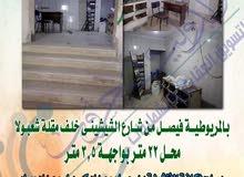 محل تجاري بالمريوطية فيصل