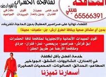 مكافحة الحشرات و القوارض الكويت