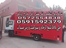 شركة التنظيف و نقل عفش 0591592379