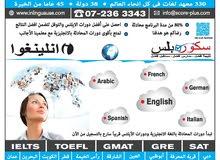 معهد لغات في راس الخيمة