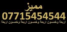 رقم اسياسيل مميز (الرقم الذهبي)