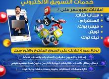 موظف تسويق الكتروني خبرة داخل الكويت