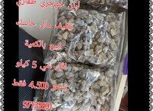 لبان حوجري ظفاري  نظيف مال حاسك  ابيع بالكمية  اقل شي 5 كيلو  بسعر 4.500 فقط 971