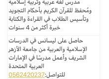 مدرس لغة عربية وتربية إسلامية ومُحفظ قرآن كريم