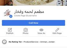 مطعم لحمة و فخار