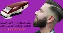 ماكينة حلاقة وقص الشعر الكهربائية موزر moser