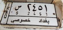 رقم بغداد الماني للبيع