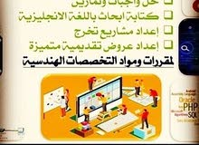 حل واجبات الكليه التقنيه والبرمجه ومشروعات التخرج