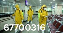 تعقيم المنازل والشركات .تنظيف المبانى 67700316