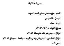 مدرس موجود في السودان