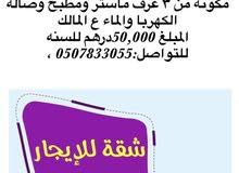 شقق للإيجار في ابوظبي (حي الرياض) جنوب الشامخه