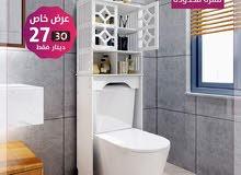 منظم لاغراض الحمام يتم وضعه فوق كرسي الحمام وبسعر27 دينار فقط  تصميم عصري ممي