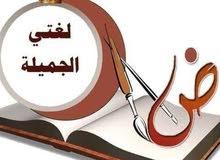 مدرس أول لغة عربية لطلاب وطالبات المرحلة الجامعية