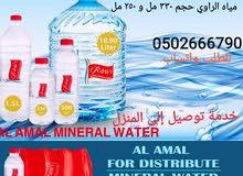 مياه الراوي بكل الأحجام وبأسعار ممتازه