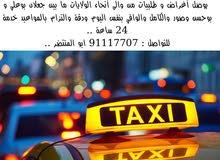 لدية سيارة أجرة لتوصيل الطلبات والمشاوير الخاصة