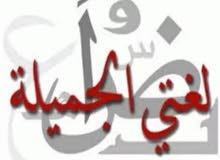 معلمه لغة عربية لتعليم وتأسيس الأطفال في القراءة والكتابة وشرح مناهج الوزارة