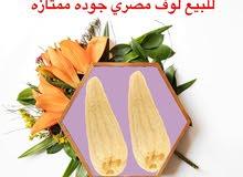 للبيع لوف مصري جودة ممتازه بسعر الجمله