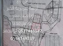 مطلوب أرض بجميع مخططات العزيزية سكنية وتجارية 0541020520