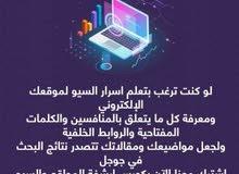 تصميم المواقع والسيو SEO