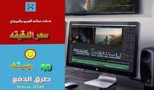 خدمات صناعة الفيديو والمونتاج hd