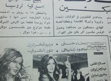 جريدة الراي سنه 1972