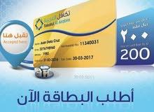 بطاقة خصم طبيه تكافل العربيه تشمل جميع مناطق المملكه
