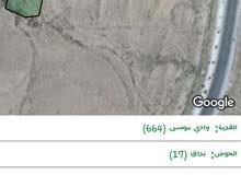 ارض للبيع في وادي موسى متعدده الاستعمالات بالقرب من منطقه الفنادق