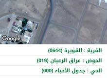 ارض تجارية للبيع بالقويرة حوض رقم 19 عراق الرعيان