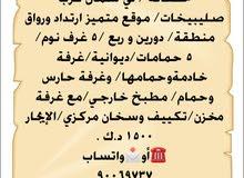 للإيجار لحضانة بيت حكومي في ش.غ.صليبيخات