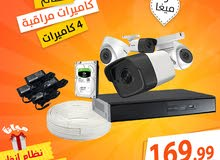 نظام كاميرات مراقبة 5 ميغا بكسل Hikvision الأصلي + هدايا