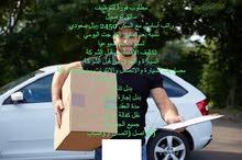 مطلوب موصلي طرود لشركة متجر اليكتروني بجيزان