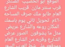 فلة للبيع على ضفاف شط العرب في ابي الخصيب منطقة الصنكر