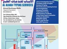 AL ALBAB TYPING SERVICES