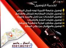 فان H1  2017 نقل جامعة الاميرة نورة شمال الرياض