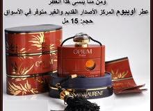 Opium Parfum Yves Saint Laurent عطر اوبيوم