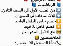 دورات تأسيس لغة عربية و انجليزية و IG