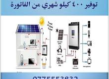 """امتلك نظام الطاقة الشمسية نقدا"""" وبالتقسيط بدون موافقة شركة الكهرباء"""
