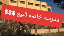 مدرسه خاصه للبيع عربي ولغات
