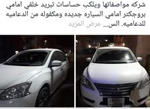 Nissan Sentra car for sale 2018 in Basra city