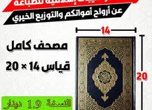 مصاحف كتيبات إسلامية اذكار الصباح والمساء ادعية
