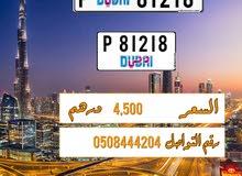 رقم دبي مميز 81218 دبي الرمز P