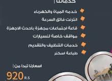 مكاتب للايجار 920 ريال عررررض خاااص